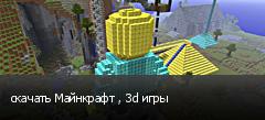 скачать Майнкрафт , 3d игры