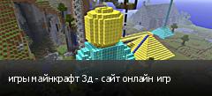 игры майнкрафт 3д - сайт онлайн игр