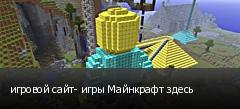 игровой сайт- игры Майнкрафт здесь