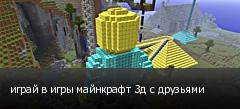 играй в игры майнкрафт 3д с друзьями