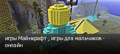 игры Майнкрафт , игры для мальчиков - онлайн
