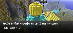 любые Майнкрафт игры 2 на лучшем портале игр