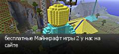 бесплатные Майнкрафт игры 2 у нас на сайте