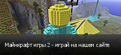 Майнкрафт игры 2 - играй на нашем сайте