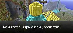 Майнкрафт - игры онлайн, бесплатно