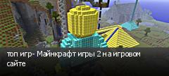 топ игр- Майнкрафт игры 2 на игровом сайте