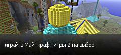 играй в Майнкрафт игры 2 на выбор