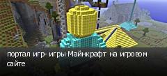 портал игр- игры Майнкрафт на игровом сайте