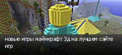 новые игры майнкрафт 3д на лучшем сайте игр