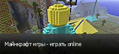 Майнкрафт игры - играть online