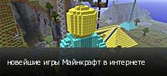 новейшие игры Майнкрафт в интернете