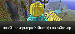 новейшие игры про Майнкрафт на сайте игр
