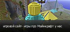 игровой сайт- игры про Майнкрафт у нас