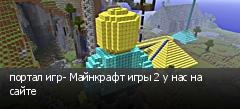 портал игр- Майнкрафт игры 2 у нас на сайте