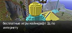 бесплатные игры майнкрафт 3д по интернету