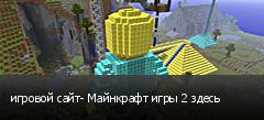 игровой сайт- Майнкрафт игры 2 здесь