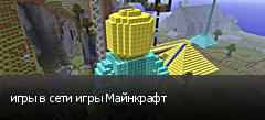 игры в сети игры Майнкрафт