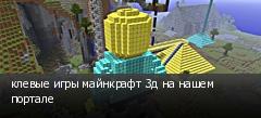 клевые игры майнкрафт 3д на нашем портале