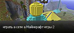 играть в сети в Майнкрафт игры 2