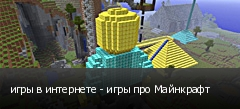 игры в интернете - игры про Майнкрафт
