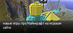 новые игры про Майнкрафт на игровом сайте