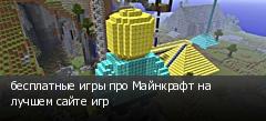 бесплатные игры про Майнкрафт на лучшем сайте игр