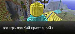 все игры про Майнкрафт онлайн