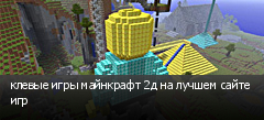 клевые игры майнкрафт 2д на лучшем сайте игр