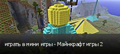 играть в мини игры - Майнкрафт игры 2