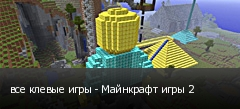 все клевые игры - Майнкрафт игры 2