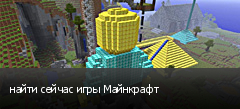найти сейчас игры Майнкрафт