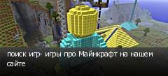 поиск игр- игры про Майнкрафт на нашем сайте