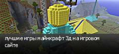 лучшие игры майнкрафт 3д на игровом сайте