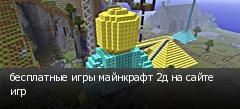 бесплатные игры майнкрафт 2д на сайте игр