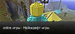 online игры - Майнкрафт игры