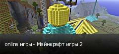 online игры - Майнкрафт игры 2