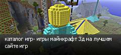 каталог игр- игры майнкрафт 3д на лучшем сайте игр