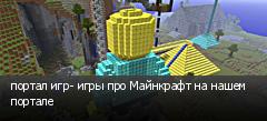 портал игр- игры про Майнкрафт на нашем портале