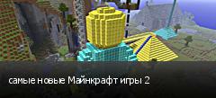 самые новые Майнкрафт игры 2