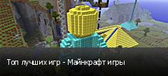 Топ лучших игр - Майнкрафт игры