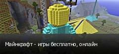 Майнкрафт - игры бесплатно, онлайн