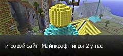 игровой сайт- Майнкрафт игры 2 у нас