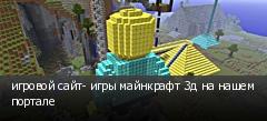 игровой сайт- игры майнкрафт 3д на нашем портале