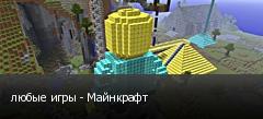 любые игры - Майнкрафт