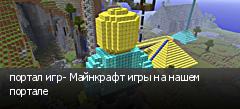 портал игр- Майнкрафт игры на нашем портале