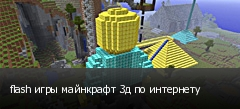 flash игры майнкрафт 3д по интернету