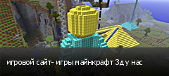 игровой сайт- игры майнкрафт 3д у нас