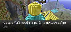 клевые Майнкрафт игры 2 на лучшем сайте игр