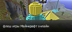 флеш игры Майнкрафт онлайн