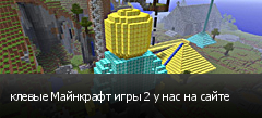 клевые Майнкрафт игры 2 у нас на сайте